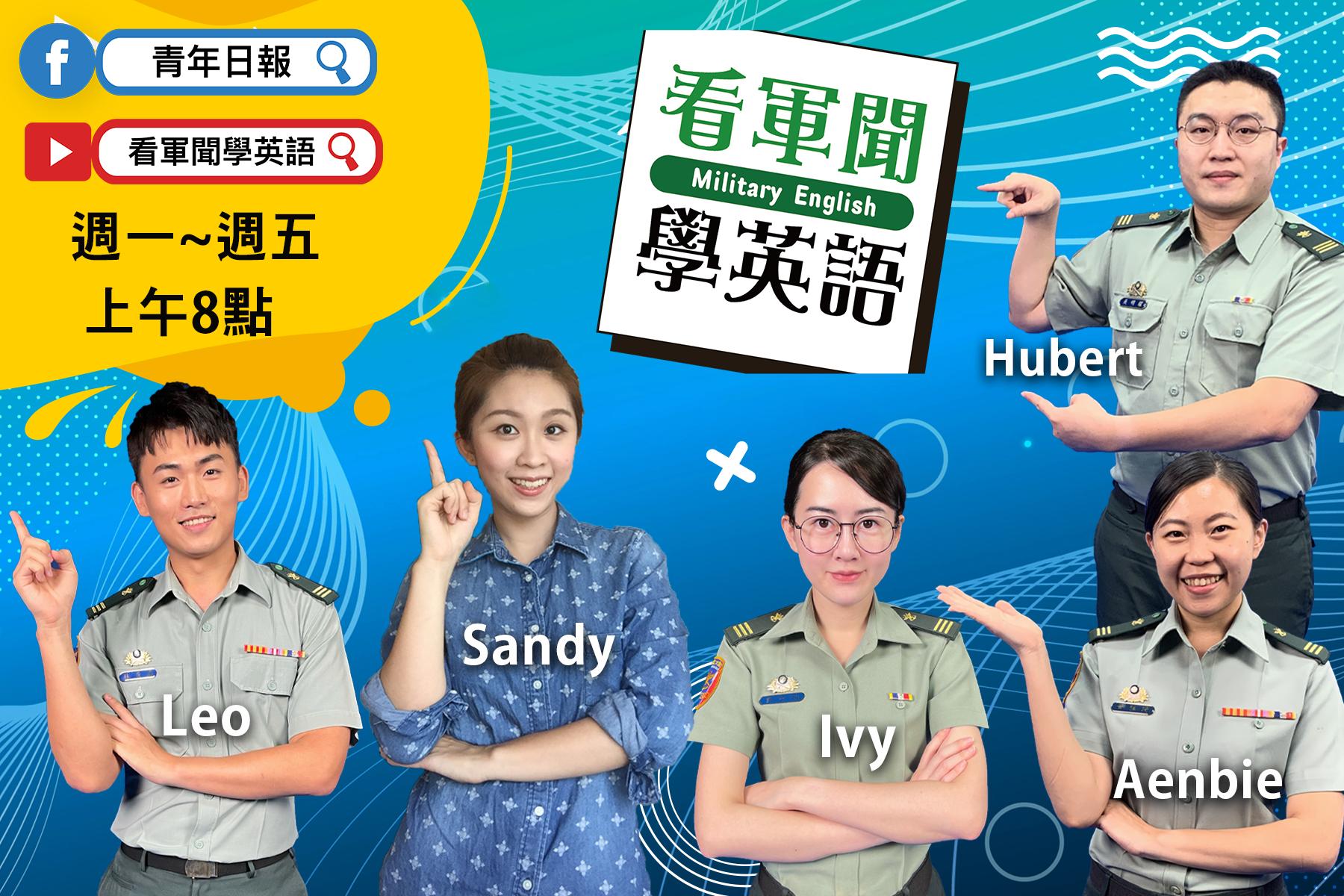 廣告內文方格-看軍聞學英文