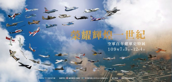 """From 7/3, the Armed Forces Museum hosts the centennial exhibition of ROCAF:""""A Century of Honor and Glory"""""""