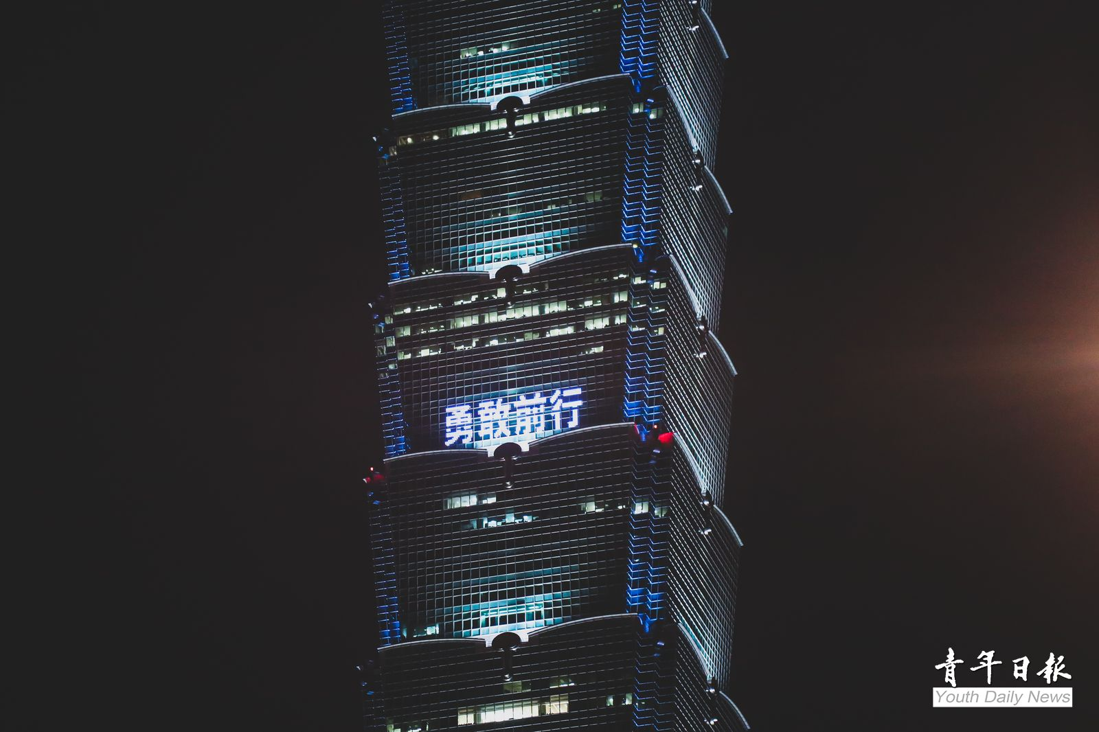 Taipei 101 Projection Show lights up Taipei for National Day.