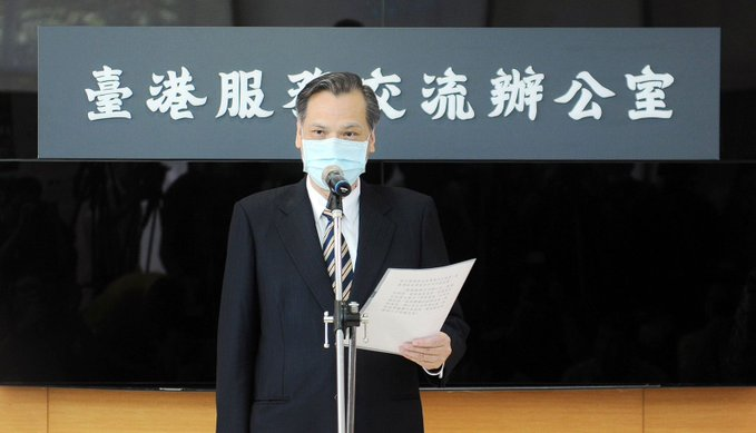 Taiwan-Hong Kong Service Exchange Office of the Mainland Affairs Council officially opened