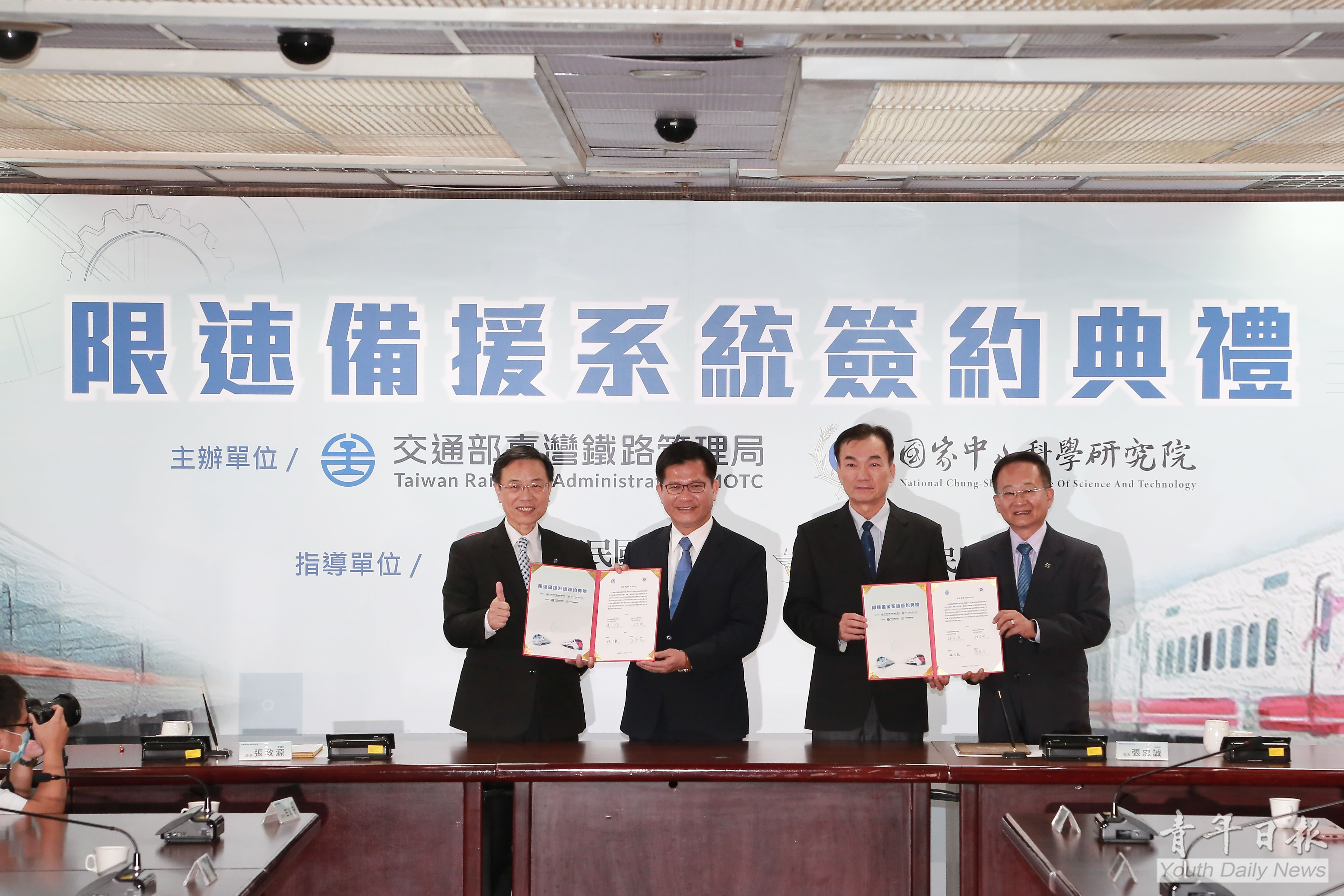 Taiwan Railways Signs Contract with NCSIST to Build The Speed Limit Backup System for Safety