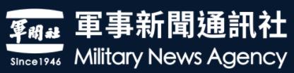 國防部軍事新聞通訊社