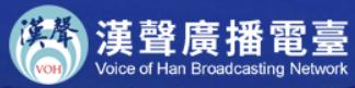 漢聲廣播電台