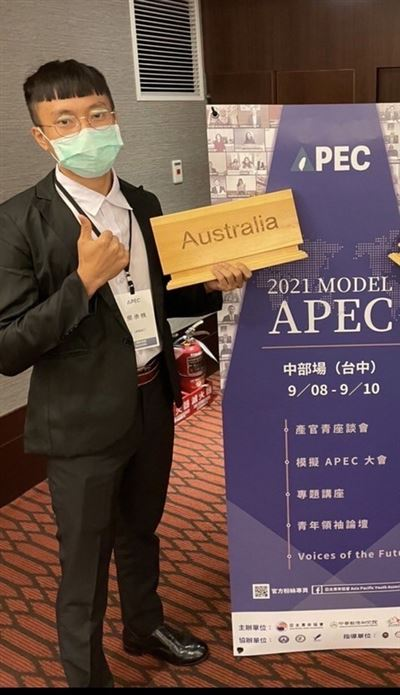 政戰學院學生參與Model APEC 拓展國際視野