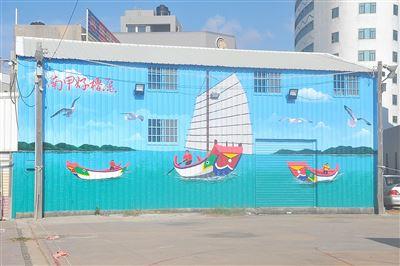 澎湖「南甲好櫓尾」彩繪裝置亮相