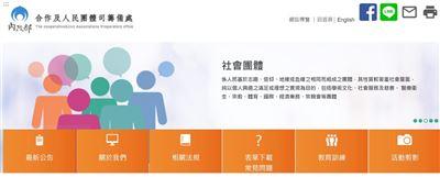 內政部提升團體作業效能 團體負責人證明書可自行列印