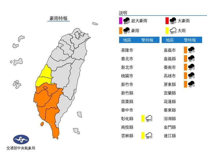 南臺灣豪雨特報 臺南、高雄淹水警戒1