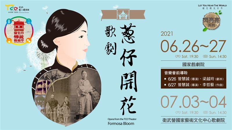 臺北傳統藝術季開鑼 精彩繽紛不設限4