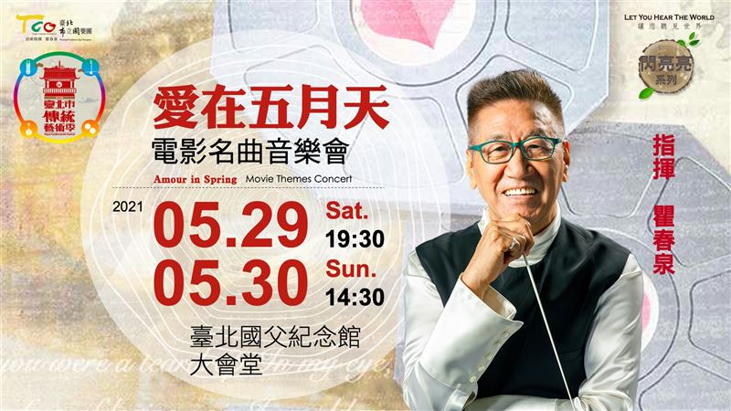 臺北傳統藝術季開鑼 精彩繽紛不設限5