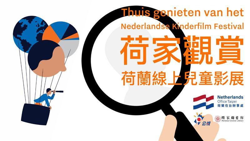 國圖荷蘭線上兒童影展 端午連假在家免費看5