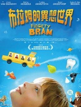 國圖荷蘭線上兒童影展 端午連假在家免費看4