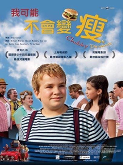 國圖荷蘭線上兒童影展 端午連假在家免費看2