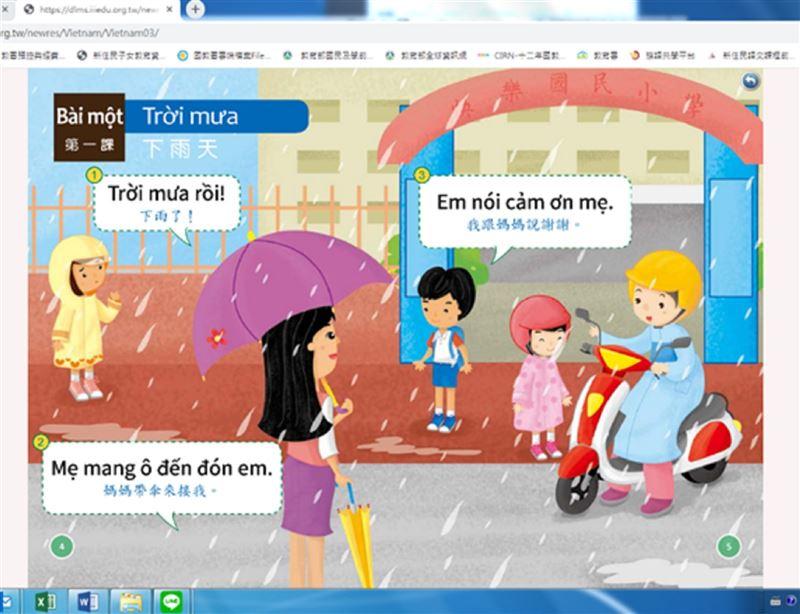 新住民語文互動教材 免費開放師生上線運用2
